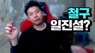 getlinkyoutube.com-철구 일진설? 허언증 또 도져버린 철구 뒤풀이 방송 (17.02.26-12) :: ChulGu