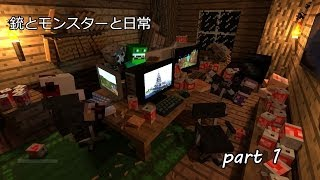 getlinkyoutube.com-【Minecraft】銃とモンスターと日常 part 1【実況】