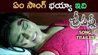 ఏం సాంగ్ భయ్యా ఇది || Srivalli Song Trailer 2017 || Latest Telugu Movie 2017 width=