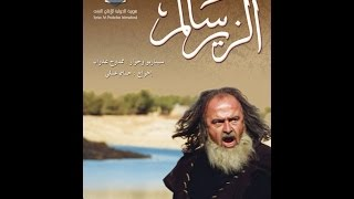 getlinkyoutube.com-alzeer salem EP 18 مسلسل الزير سالم الحلقة