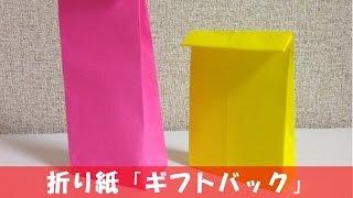 getlinkyoutube.com-折り紙 「ギフトバック」 の折り方