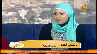 getlinkyoutube.com-مصممة الكروشية / ندي أحمد فى برنامج نهارك سعيد