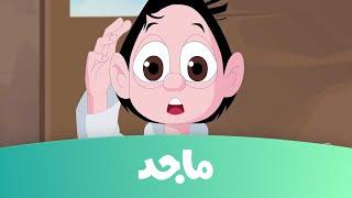 getlinkyoutube.com-كسلان - قناة ماجد -الحلقة الأولى من كرتون كسلان Majid Kids Tv