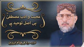 getlinkyoutube.com-Mahabbat o Adab e Mustafa (S.A.W) hi Asl Tawhid hy by Shaykh-ul-Islam Dr. Muhammad Tahir-ul-Qadri