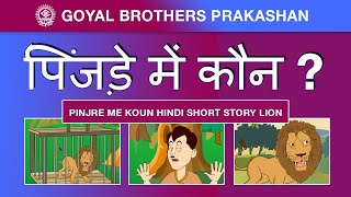 getlinkyoutube.com-Pinjre me Koun Hindi Short Story Lion