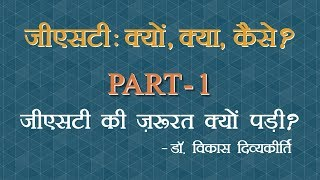 GST Concept-1 (Hindi) - Why was GST required? By : Dr. Vikas Divyakirti