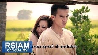 getlinkyoutube.com-บ่ไว้ใจทาง บ่วางใจเธอ - สนุ๊ก สิงห์มาตร อาร์ สยาม [Official MV]