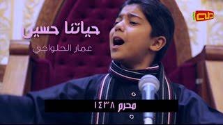 getlinkyoutube.com-فيديو كليب حياتنا حسين - عمار الحلواجي محرم 1438