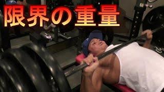 getlinkyoutube.com-<限界に挑戦!>ベンチプレスのみで胸全体を追い込むコツ!チャンピオンとトレーニング!