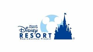 getlinkyoutube.com-Minecraftで東京ディズニーランドを再現プロジェクト - 完成 前編 - / Reproduce the Tokyo Disneyland in Minecraft -Prequel-