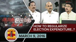 Ayutha Ezhuthu Neetchi : How to Regularize 'Election Expenditure'...? (09/03/2016)
