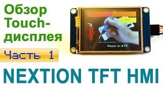 getlinkyoutube.com-Обзор Touch-дисплея Nextion. Часть 1