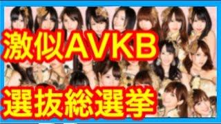getlinkyoutube.com-激似AVがあるAKBメンバーで16人選抜組んだ結果w (画像あり)