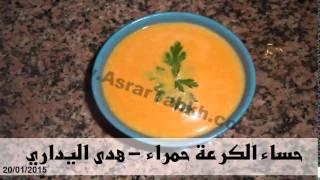 getlinkyoutube.com-حساء الكرعة حمراء   هدى اليداري
