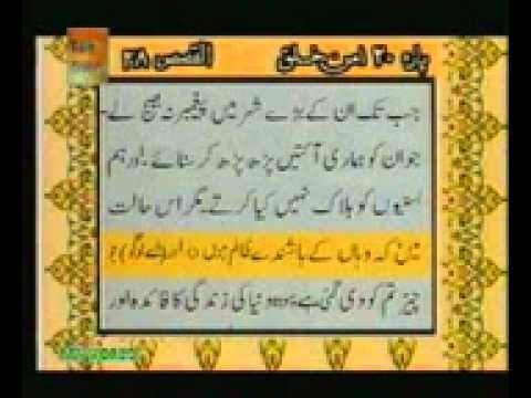 Complete Holy Quran part 20/30 by Sheikh Shuraim & Sudais vs Urdu translation