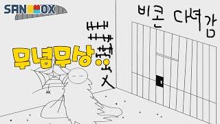 getlinkyoutube.com-비콘의 던전탈출기!! [병맛게임] -Dungeon Escape- [비콘]