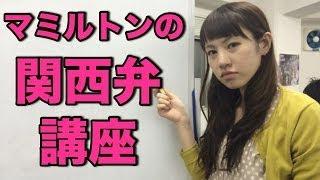 getlinkyoutube.com-ほんまもんの関西弁が学べるアプリ