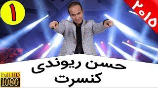 جدید ترین جوک ها و شوخی های هیجان انگیز حسن ریوندی
