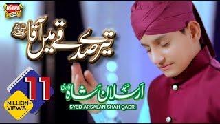 Syed Arsalan Shah   Tere Sadqay Mai Aqa   New Naat 2018   Heera Gold