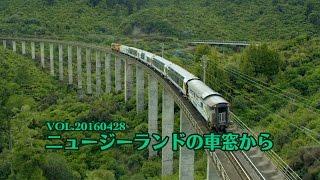 「世界の車窓から」のような「ニュージーランドの車窓から」~北島縦断長距離列車ノーザンエクスプローラー(オークランド-ウェリントン間)