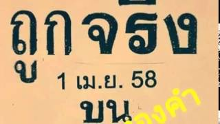 getlinkyoutube.com-เลขเด็ดงวดนี้ หวยซองถูกจริง-บน 1/04/58