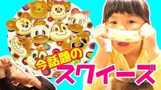 getlinkyoutube.com-今話題の!スクイーズをれのれらが体験!!Disney and Japanese rice cake squeeze!!【#298】