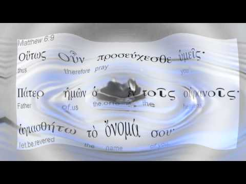 Read along Bible Greek Lord's Prayer with pauses 90% speed