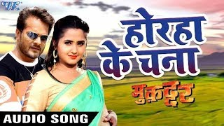 2017 का सबसे हिट गाना - Khesari Lal,Kajal Raghwani - Lagelu Horha Ke Chana - Muqaddar -Bhojpuri Song
