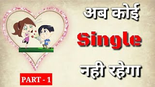 [Hindi] No 1. Dating apps for single men and women in india [ Part - 1] width=
