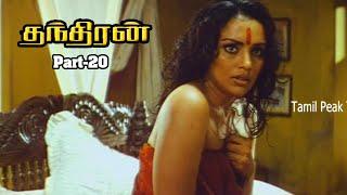Swetha Menon Hot Tamil Cinema Thanthiran Part 20