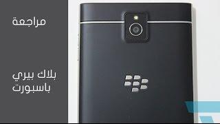 getlinkyoutube.com-مراجعة هاتف BlackBerry Passport