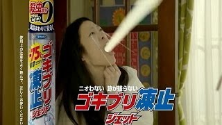 getlinkyoutube.com-いいなCM フマキラー ゴキブリ凍止ジェット 「雪女」篇