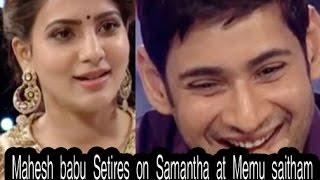 getlinkyoutube.com-Mahesh babu satires on samantha at memu saitham...