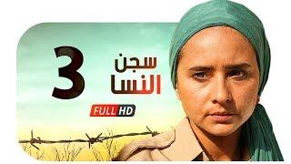 getlinkyoutube.com-مسلسل سجن النسا HD - الحلقة الثالثة ( 3 ) - نيللي كريم / درة / روبي - Segn El nesa Series Ep03