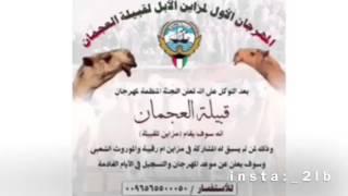 getlinkyoutube.com-شيلة مزاين العجمان كلمات : فارس الحشار ادا : حمد الطويل