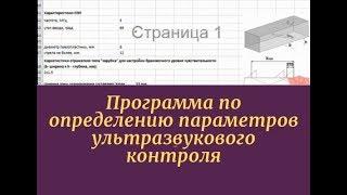 выбор размеров зарубки и параметров ПЭП в зависимости от НТД