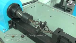 M04A KR, кузнечный станок, изготовление корзинок,molotok.ru.com