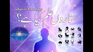 What is Astrology || علم نجوم کیا ہے || Mehrban Ali || Documentary about Astrology