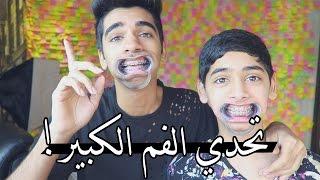 تحدي الفم الكبير !! : اغرب تحدي رهيب ممكن تشوفوه xDD