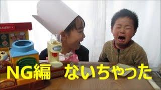 ジャムおじさんのパン工場【事件発生】アンパンマンおもちゃ、Uncle Jam's bakery,Incident occurrence