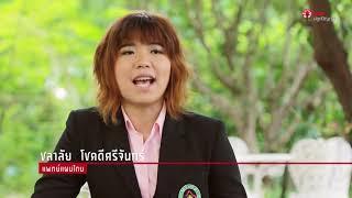 I AM : Thai Traditional Medicine แพทย์แผนไทย