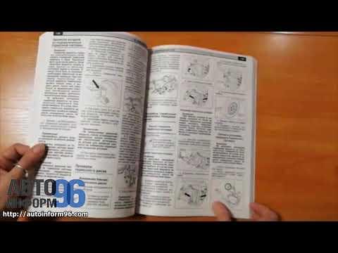 Книга по ремонту Changan CS-35