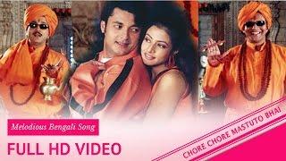 Gol Gol Gol | Chore Chore Mastuto Bhai | Mithun | Chiranjit | Jishu | Koel | Bengali Movie Songs width=