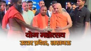 Uttar Pradesh Yog Mahotsav 2017 | Lucknow,Uttar Pradesh | 29 March 2017 (Part 1)