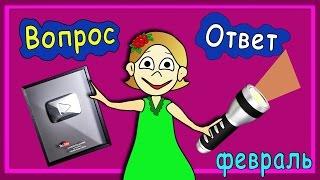 getlinkyoutube.com-Вопрос Ответ от бабушки Шошо . Февраль. Море приветов =)