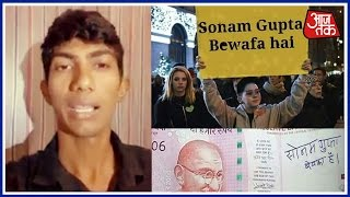 getlinkyoutube.com-Social Media Aaj Tak: Viral Video Of Sonam Gupta Bewafa Hai