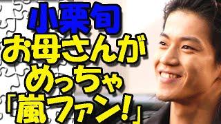 getlinkyoutube.com-小栗旬のお母さんはめっちゃ嵐のファンみたい・・・松潤のラジオで語る