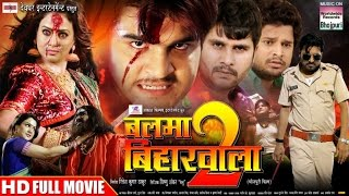 getlinkyoutube.com-BALMA BIHARWALA 2 | BHOJPURI FULL MOVIE 2016