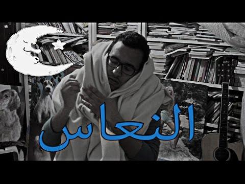 المغاربة و النعاس  -  Lmgharba W N3as -  بقا حاضيني -