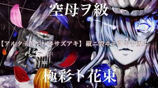 getlinkyoutube.com-【艦これ】深淵【C87 XFD∩^ω^∩】<キネマ106>